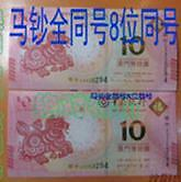 Macau Year of Horse (2014) $10 8 Digit Same Number BOC & BNU With Folder, #1