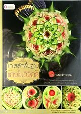 THAI BASIC CARVING WATERMELON FRUIT ARTISTIC PAPERBACK COOKING BOOK EVERY STEP