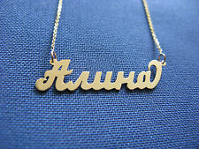Personalized 14K Gold ANY RUSSIAN NAME Necklace Alina style
