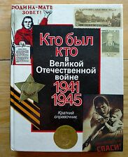 WWII Military USSR Great Patriotic War Who Was Who Guide In Russian 1995