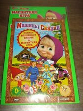 Magnetic game Beauty Queen+Gift DVD disc Tales Masha 1-26 series Masha and Bear