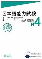 Japanese Language Proficiency Test official collection of problems N4 with CD