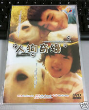 Heart is... aka Hearty Paws ~ Korean Movie DVD (ENG SUB)