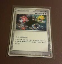 Japanese Holo Time Space Distortion PtM Pokemon Card LP