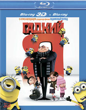 Despicable Me 3D/2D (Blu-ray 3D/2D, English/Russian/Spanish) RegionFREE