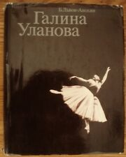 """Galina Ulanova"" by Lvov-Anokhin B. Russian Soviet ballet 1984 Photo book"