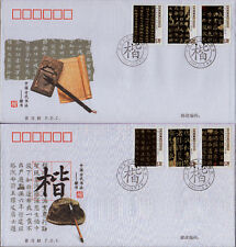 CHINA 2007-30 Ancient Chinese Calligraphy III silk FDC