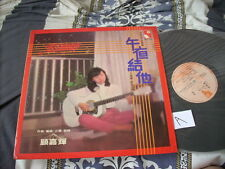 a941981 Teresa Cheung LP 張德蘭 Wing Hang Records Midnight Guitar 午夜結他 寂寞是我 (A)