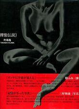 Takashi Kijima Photo Bk Japanese Nudes 1945-1960
