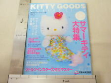 HELLO KITTY GOODS COLLECTION  Catalog 2 SANRIO Book *
