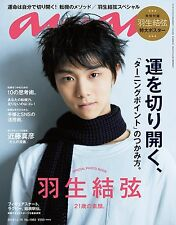 anan Dec. 16 2014 Japanese women's magazine Yuzuru Hanyu Figure skating GOOD