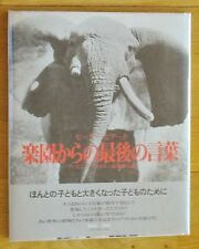 PETER BEARD - THE LAST WORD FROM PARADISE - SCARCE 1979/JAPANESE - RARE WITH OBI