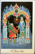 1988 Russian folding NEW YEAR card Young man and girl in costumes at the gates