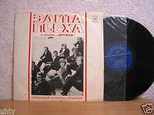 EDITA PIEKHA Ensemble DRUZHBA Bronevitsky 1972 SOVIET PSYCHEDELIC DRAMA LP