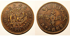 Chinese commemorative copper coin. Republic of China. 11,9 gr. - 35 mm #au232