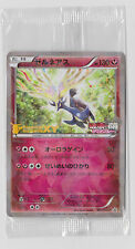 Factory Sealed Japanese Holo Xerneas Movie Promo 051/XY-P Pokemon Card