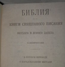 SACRA BIBBIA IN RUSSO GBV holy bible russian old new testament libro religione