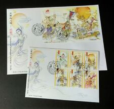 2015 Macau Literature and its Characters – Jiu Ge Arts 九歌 Stamps FDC + SS FDC