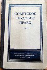 Советское трудовое право 1949  (на русском)