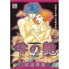 Shizuku no En - Hamonhen YAOI BL Manga / BENISAKO Harumi