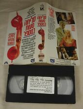 SORRY WRONG NUMBER israeli vhs PAL ENG SPEAKING Loni Anderson 1989 never on dvd