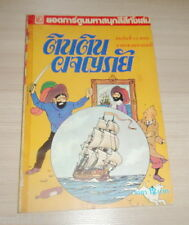 Vintage 1980s Herge' Tintin The Secret of the Unicorn THAILAND Color Comics Book