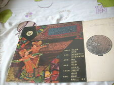 a941981  Early Pathe EMI  Compilation CPAX303 Mandarin Hits LP Poon Sow Keng 潘秀瓊  ETC 左右為難