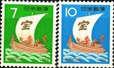 JAPAN - GIAPPONE - 1972 - Nuovo anno