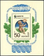 Russia 1974 EXPO '74 World Fair/Child/Sun/Environment/Commerce 1v m/s (n17843)