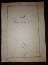 PHOTOGRAPHY LUMIERE BROTHERS OTTOMAN PHOTO MANUEL BOOK 1928