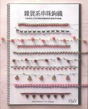 Edging with Bead Crochet Needle 1 Japanese Chinese Embroidery Craft Pattern Book