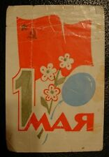 ☭ USSR Soviet Russia, Ukraine 1989 May Day Ticket to Government Podium - Rare