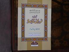 NOORANI QAAIDAH with Color coded for proper Learning of Holy Quran