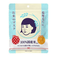 [KEANA NADESHIKO] Japanese Rice Extract Pore Minimizing Facial Mask 10pcs/1pack