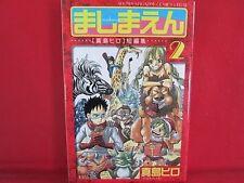 Mashima-en #2 Manga Japanese / MASHIMA Hiro