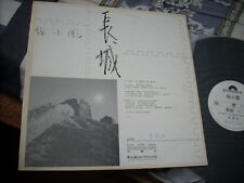a941981 Paula Tsui 徐小鳳 Promo LP Single 長城 Great Wall Her Rarest LP Single 這張最少