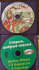 2 Russian Audio Book Аудио детям MP3 Русские народные и европейские Сказки