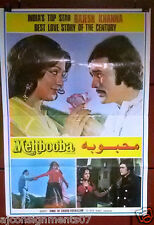 Mehbooba (Rajesh Khanna) Lebanese Hindi Movie Arabic Poster 70s