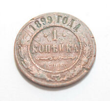 Russia / Russian Empire: 1 Kopeek since 1899 in Good Condition.