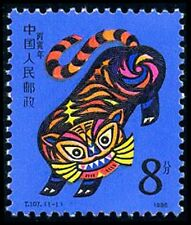 China Stamp 1986 T107 Bing-Yin Year (1986 Year of the Tiger) MNH