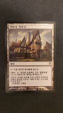 Innistrad ** Gavony Township (Korean) (NM!) ** Mtg Magic
