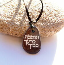 Necklace Natural Engraved Beach Stone Judaica Hebrew Love Necklace  Holy Land