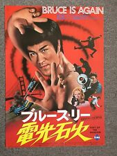 Fury Of The Dragon (Japanese) Bruce Lee Green Hornet Movie Poster1976