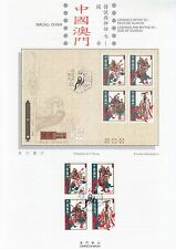 Macau China stamp PGL #054 2004 God of Guan Di + MS MO137600