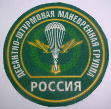 RUSSIAN PATCHES-FRONTIER GUARDS SERVICE AIRBORNE RAPID DEPLOYMENT UNIT ON GREEN