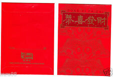 MRE * Yeo's CNY / Ang Pau / Red Packet #4