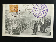 1910 CHINA QING DYNASTY EMPEROR GUANGXU FUNERAL WITH DRAGON STAMP POSTCARD 光绪帝葬礼