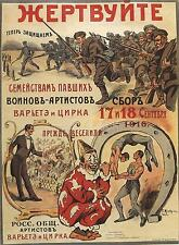 Russian World War 1 Poster Soldiers Circus 1916 11x8 Inch Reprint