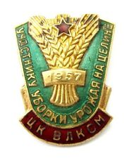 1957 Participant of Harvesting on Virgin Land Komsomol Soviet Communist Badge