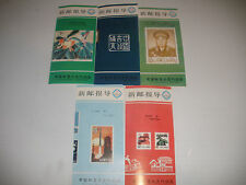 CHINA PRC STAMP 1986 COLLECTION MNH 5 SETS  BLOCK  OF X6 AND SOMEX4